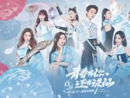 THE9国风造型曝光 蓝衣纱袖仙气飘飘又飒又美