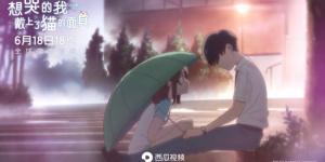 纯爱电影《无限》曝上线预告 少女心事娓娓道来