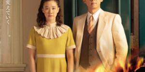 《間諜之妻》10.16上映 蒼井優高橋一生再飾夫妻