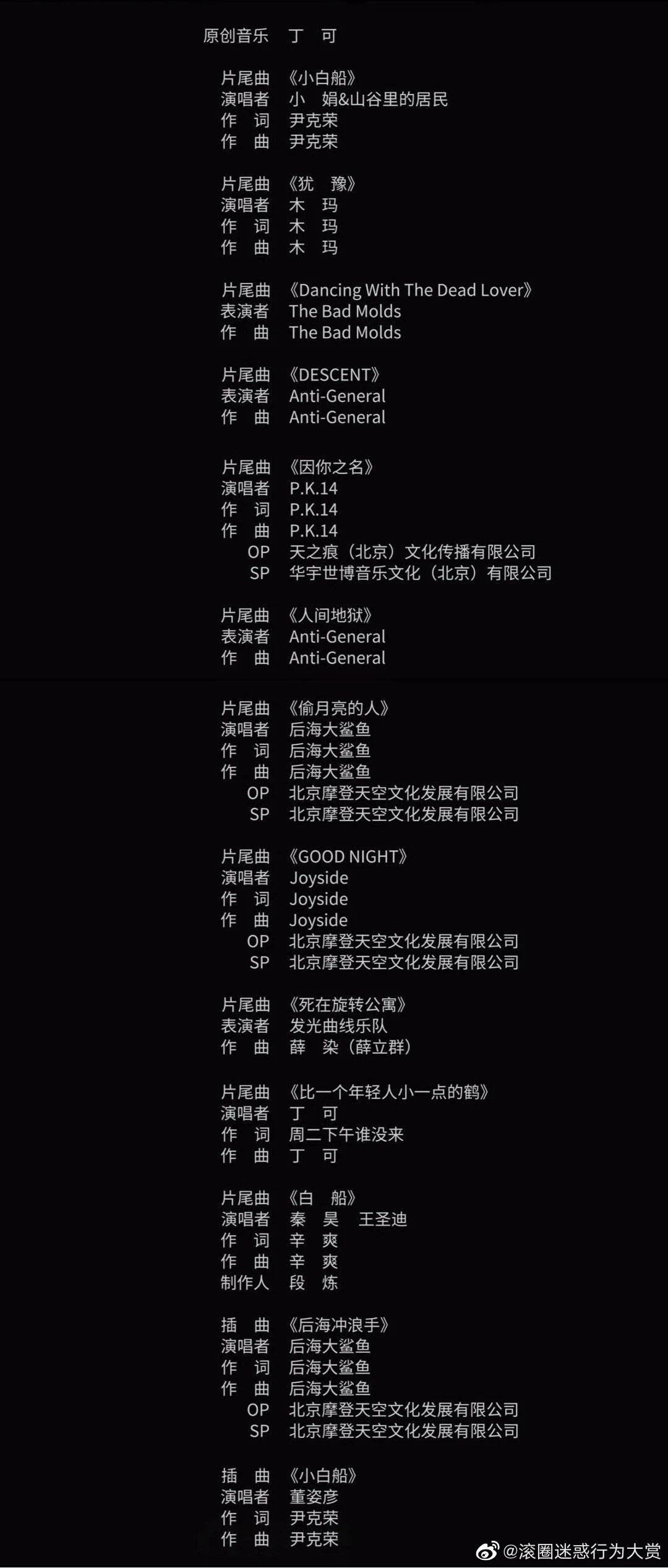 卡利开户:《小白船》吓哭观众 导演解读《隐秘的角落》配乐 第3张