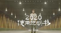 """黄晓明献声公益短片《2020使用说明书》 全球""""战疫""""命运与共"""