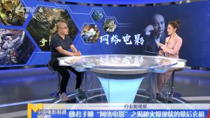 """传统电影人纷纷""""赶海""""网络电影 魏君子揭秘幕后""""套路"""""""