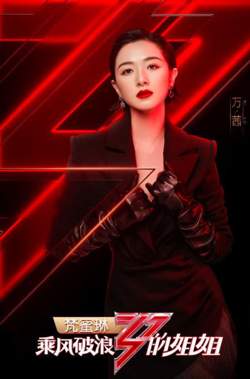 """""""乘风破浪""""的万茜:一直说想红想成为好演员"""