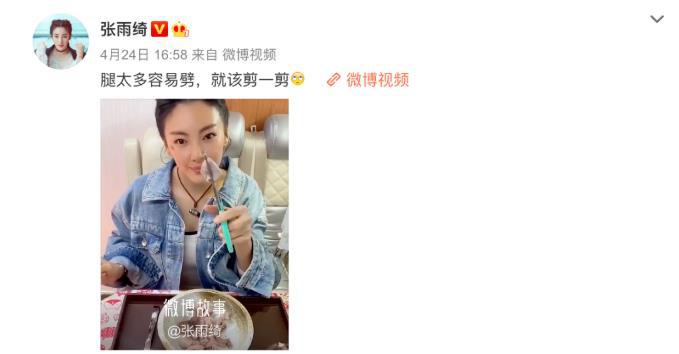 """联博统计:没有""""少女时代""""的张雨绮 现在想要""""C位出道"""" 第28张"""