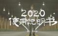 www.px111.net:千万人传阅的《2020使用说明书》是怎样降生的? 第1张