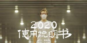 電影頻道等推出抗疫公益短片《2020使用說明書》
