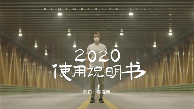 www.px111.net:千万人传阅的《2020使用说明书》是怎样降生的? 第4张
