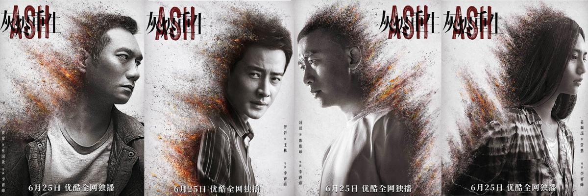电影《灰烬重生》曝终极预告 罗晋聂远在线飙戏