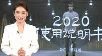 """全网置顶力荐《2020使用说明书》 快手推出""""付费电影板块"""""""