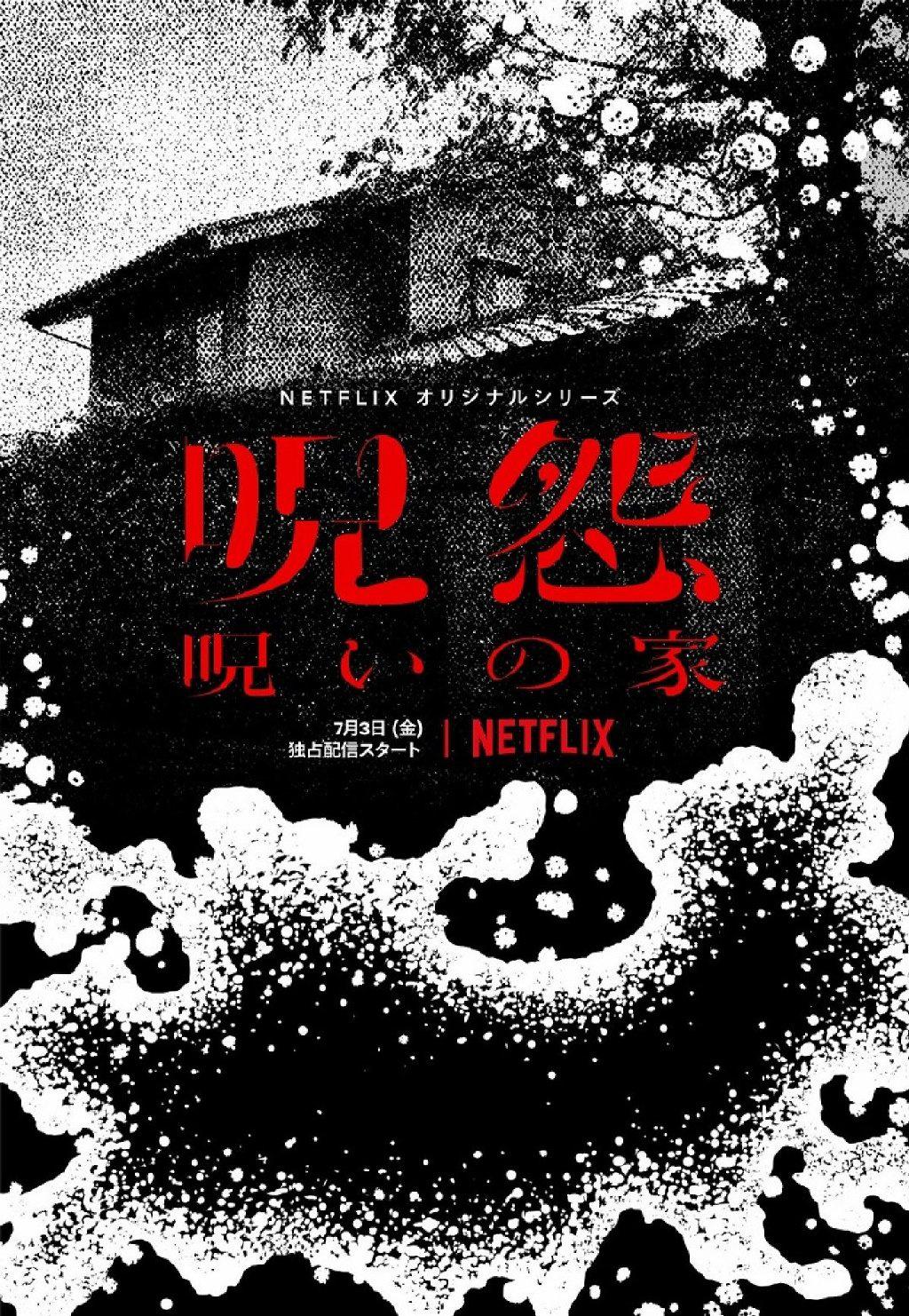 剧版《咒怨》7.3上线网飞 《午夜凶铃》编剧操刀