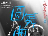 《风犬少年的天空》首发MV 王源唱响青春故事