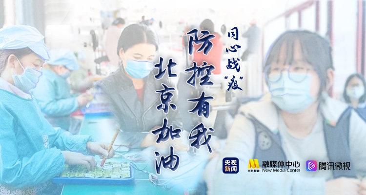 """片子频道""""防控有我,北京加油""""勾当正式上线"""