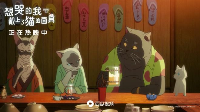 戴上猫的面具!动画片子《无穷》发布中国版海报