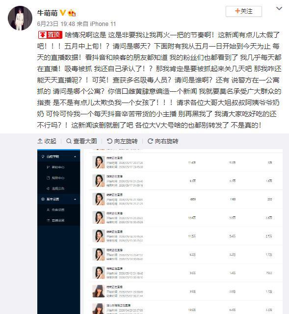 px111.net:北京警方转达演员牛萌萌吸毒 5月在写字楼被查获 第2张