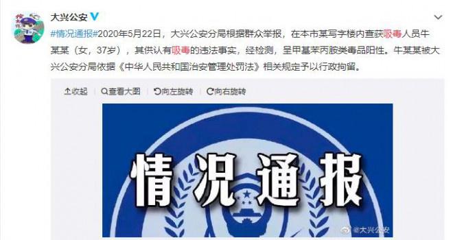 px111.net:北京警方转达演员牛萌萌吸毒 5月在写字楼被查获 第1张