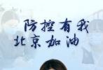 """""""爱可以跨越千山万水,北京我们与你一起!""""6月24日,由电影频道融媒体中心、央视新闻等共同发起的""""同心战'疫'——防控有我,北京加油!""""活动正式上线。面对卷土重来的疫情,为了给身处这场战""""疫""""的每个人更多信心,活动邀请大家为每一位奋力抗击疫情的同胞加油打气。"""