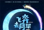 6月24日,合家欢动画电影《飞奔去月球》发布预告片与先导海报。曾经创造出《功夫熊猫》系列、《爱、死亡和机器人》等经典作品的几大厂牌,此次强强联手,共同打造出一部精致有爱的动画巨制,同时这也是Netflix制作的第一部大体量中国动画片。