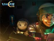《功夫熊猫》后再出精品!《飞奔去月球》首发预告