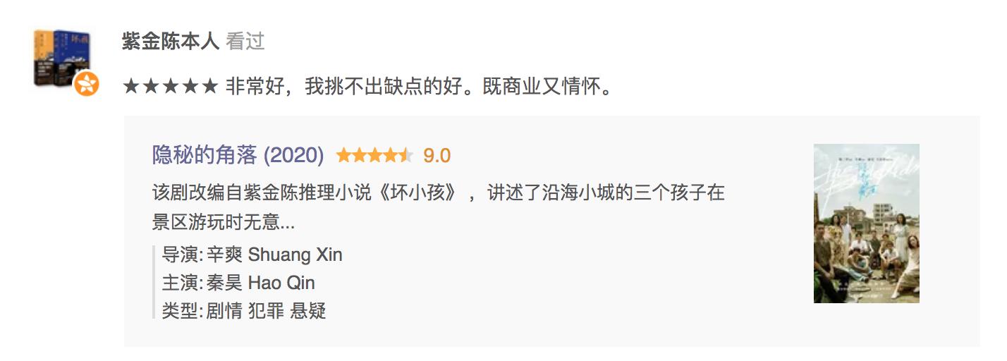 欧博app下载:《隐秘的角落》带火原著 悬疑作者不只有紫金陈 第30张
