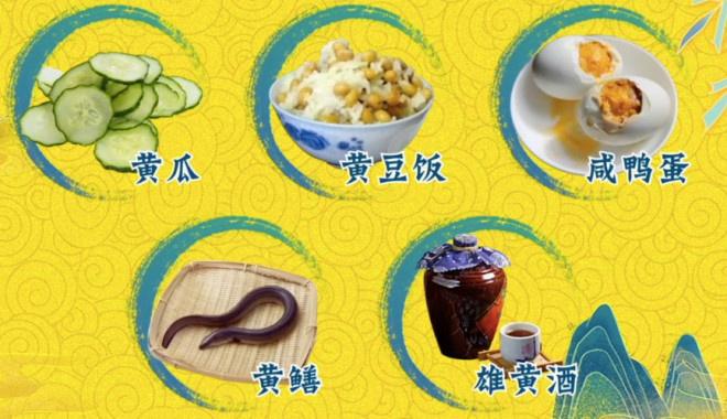 """欧博app下载:粽叶飘香,又过端午!影迷们更想吃这""""五黄"""" 第3张"""