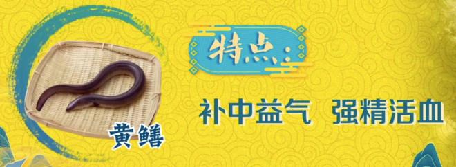 """欧博app下载:粽叶飘香,又过端午!影迷们更想吃这""""五黄"""" 第12张"""