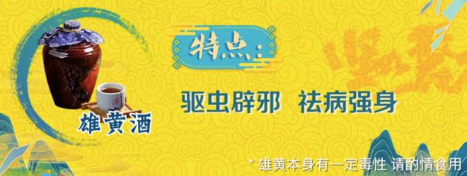 """欧博app下载:粽叶飘香,又过端午!影迷们更想吃这""""五黄"""" 第19张"""