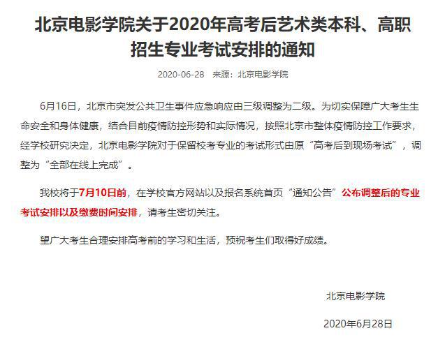 欧博亚洲注册:北京电影学院艺考调整 导演演出等专业作废现场考