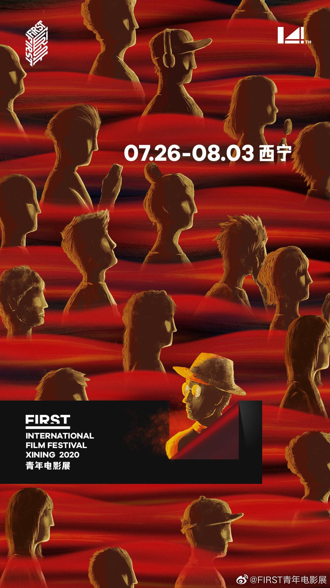联博统计:逆流而上!第14届FIRST青年电影展主视觉海报曝光 第1张