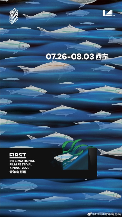 联博统计:逆流而上!第14届FIRST青年电影展主视觉海报曝光 第2张