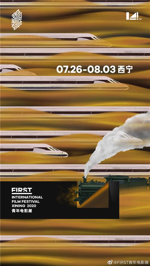 联博统计:逆流而上!第14届FIRST青年电影展主视觉海报曝光 第3张