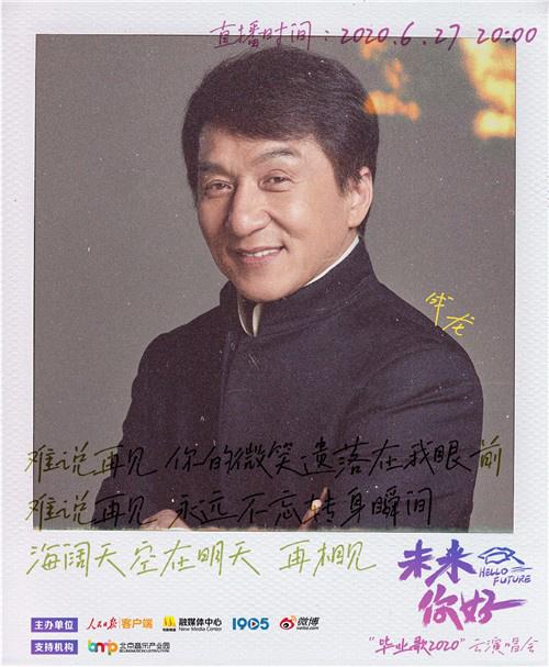 欧博官网:结业歌2020云演唱会5小时直播 成龙王源歌咏青春 第4张