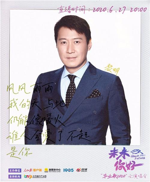 欧博官网:结业歌2020云演唱会5小时直播 成龙王源歌咏青春 第14张