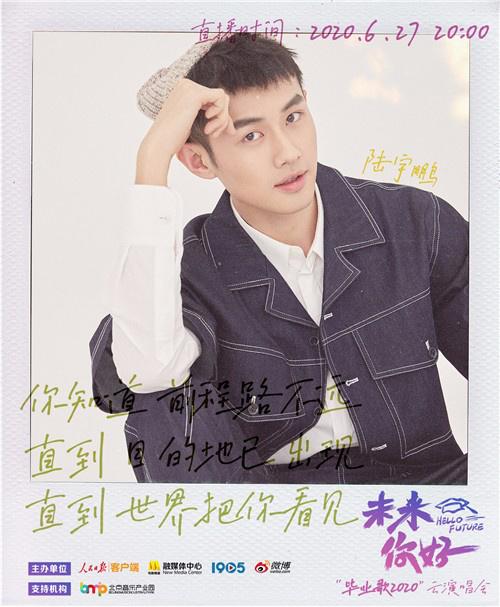 欧博官网:结业歌2020云演唱会5小时直播 成龙王源歌咏青春 第9张