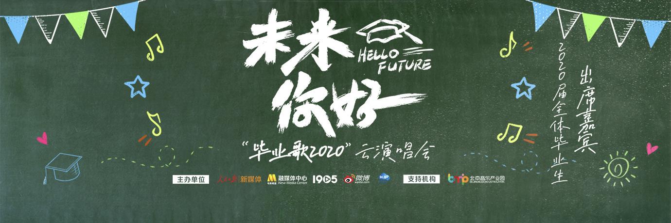 欧博官网:结业歌2020云演唱会5小时直播 成龙王源歌咏青春