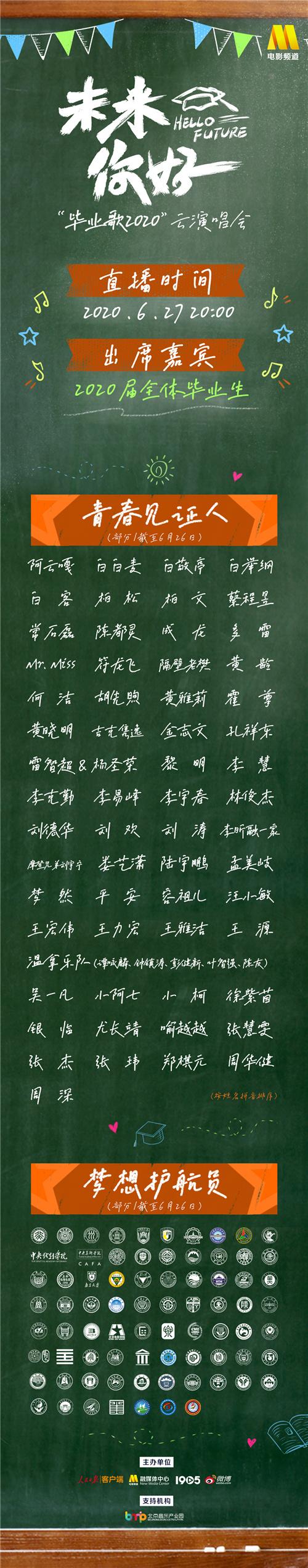 欧博官网:结业歌2020云演唱会5小时直播 成龙王源歌咏青春 第2张