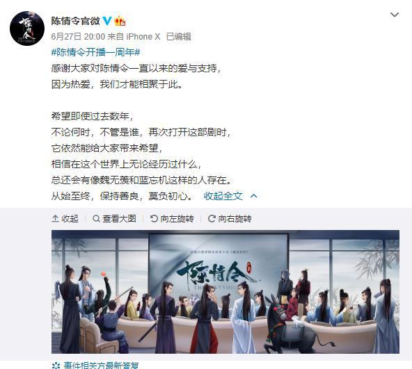 《陈情令》开播一周年 动画版主角聚首海报首发
