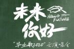毕业歌2020云演唱会5小时直播 成龙王源歌咏青春