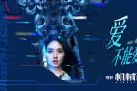 《机械画皮》发主题曲MV 郭碧婷段博文携手寻爱