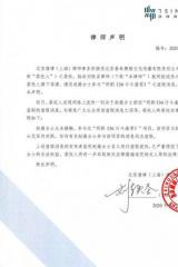 赵薇被传将参与网剧监制 工作室发律师声明否认