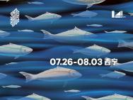 逆流而上!第14届FIRST青年电影展主视觉海报曝光