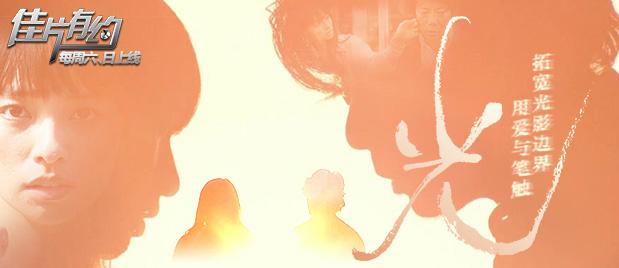 【佳片有约】《光》影评:联线导演河濑直美 感受创作者的温度
