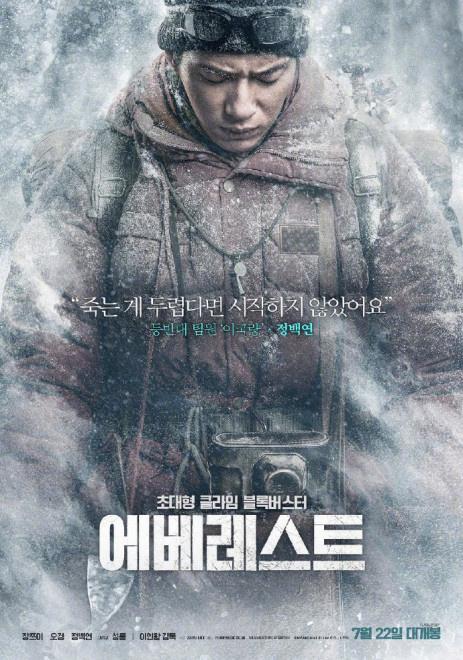 《攀缘者》发布韩版海报 章子怡井柏然双眼紧闭
