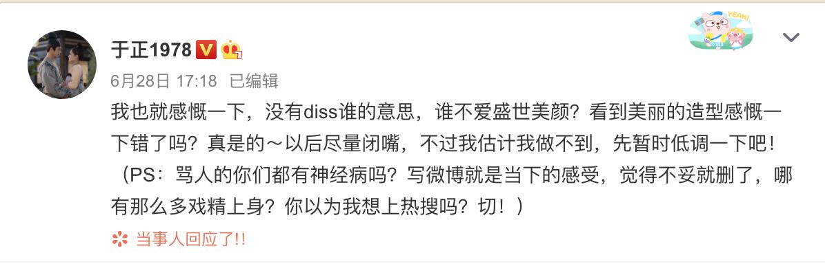 欧博allbet网址:于正diss陈妍希被批双面人 黄璐:真的很恶心 第3张