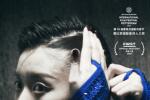 《花这样红》入围FIRST影展 曾获费比西影评人奖