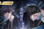 定档!手游改编动画《恋与制作人》7.15国内开播