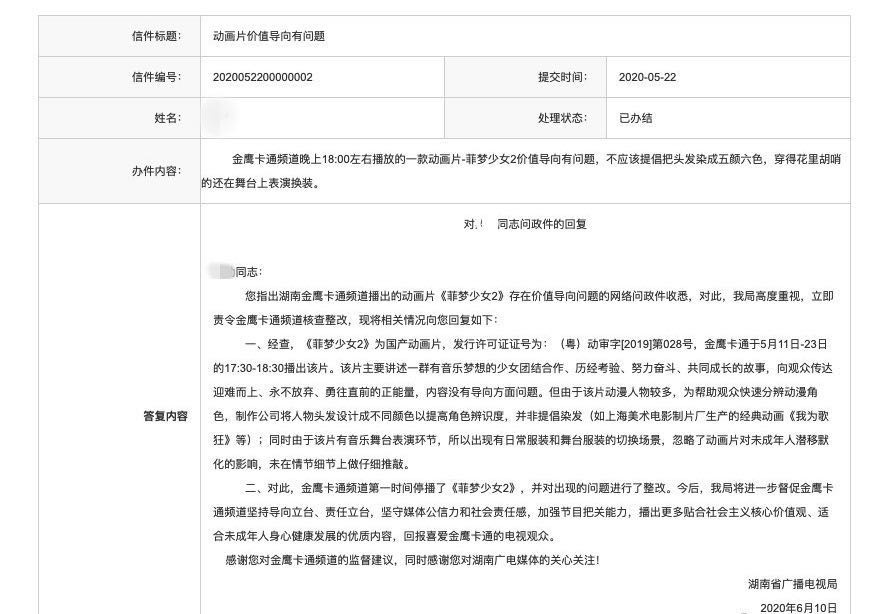 allbet欧博真人客户端:动画人物因染发被投诉 湖南广电回应:已责令整改 第2张