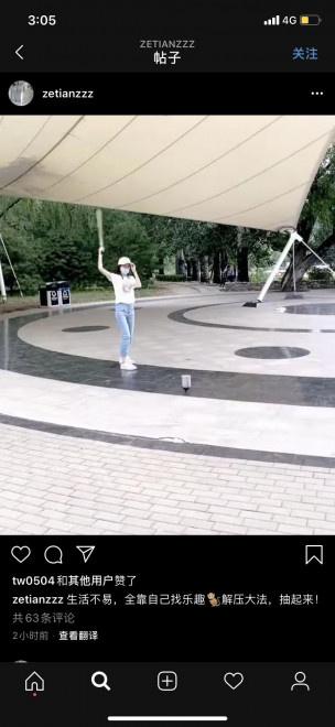 联博api:章泽天学公园大爷抽陀螺 感伤生涯不易自己找兴趣