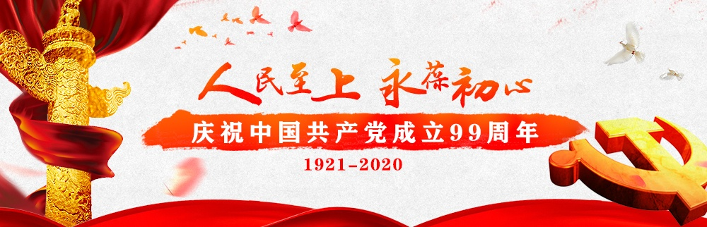人民至上,永葆初心——庆祝中国共产党成立99周年