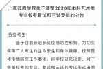 上海戏剧学院发布公告:艺考调整为远程线上考试