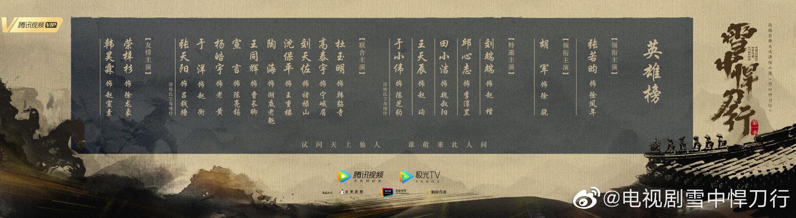 《雪中悍刀行》官宣 张若昀携《庆余年》团队加盟